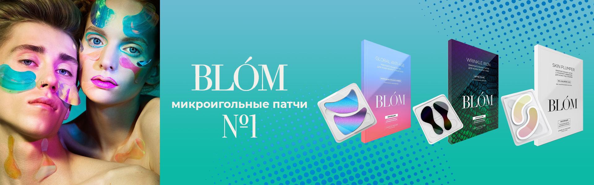 Микроиглы Blom